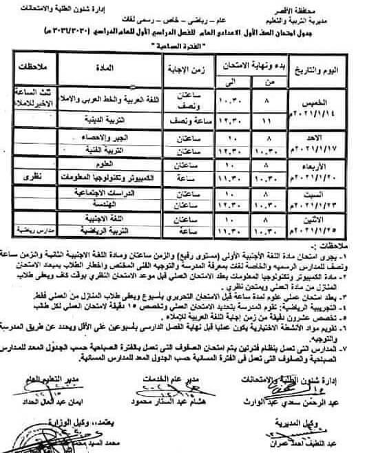 جدول امتحانات الصف الأول الاعدادي نصف العام محافظة الاقصر 2021