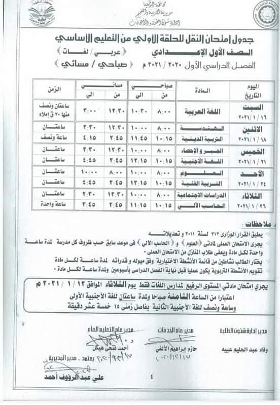 جدول امتحانات الصف الأول الاعدادي نصف العام محافظة الدقهلية 2021