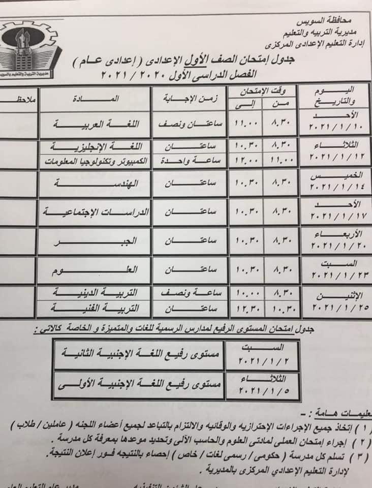 جدول امتحانات الصف الأول الاعدادي نصف العام محافظة السويس 2021