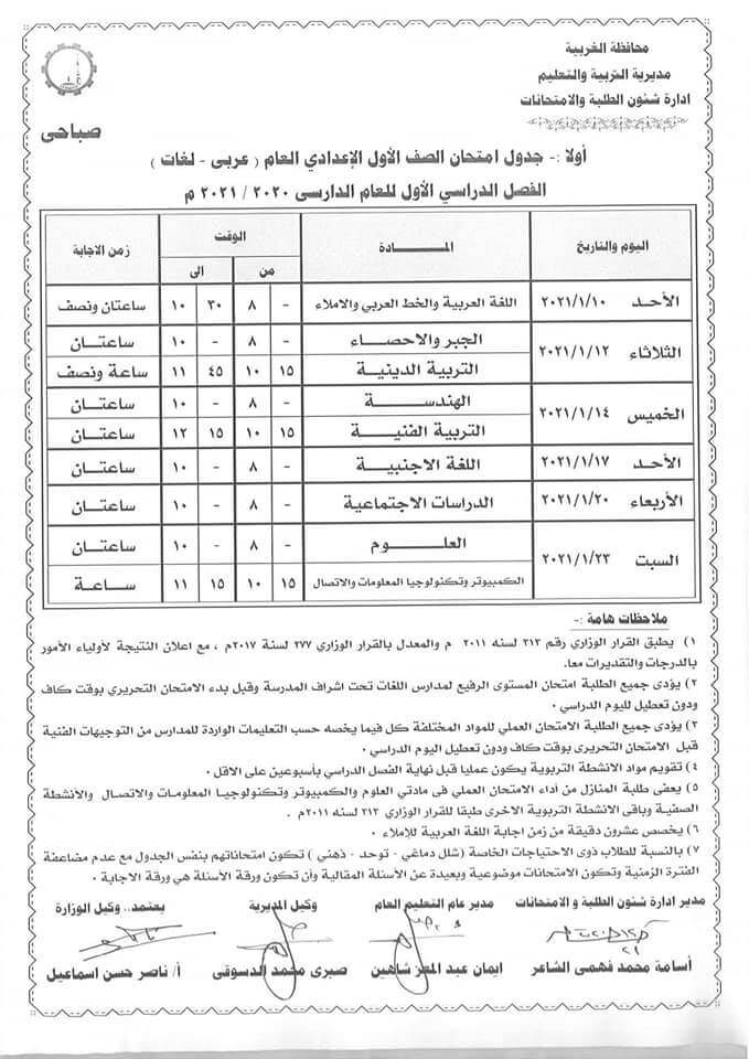 جدول امتحانات الصف الأول الاعدادي نصف العام محافظة الغربية 2021 1