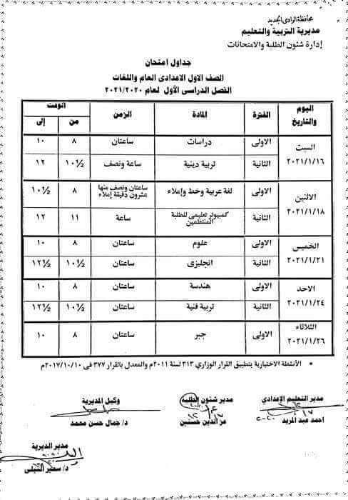 جدول امتحانات الصف الأول الاعدادي نصف العام محافظة الوادي الجديد 2021