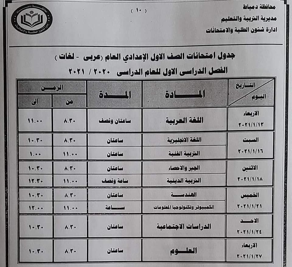 جدول امتحانات الصف الأول الاعدادي نصف العام محافظة دمياط 2021