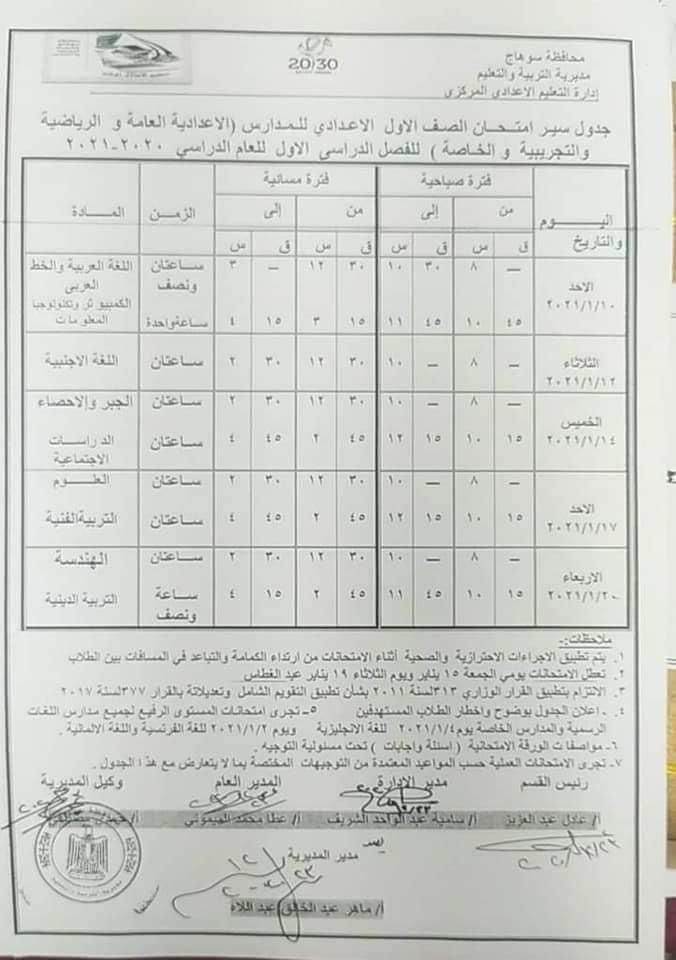 جدول امتحانات الصف الأول الاعدادي نصف العام محافظة سوهاج 2021