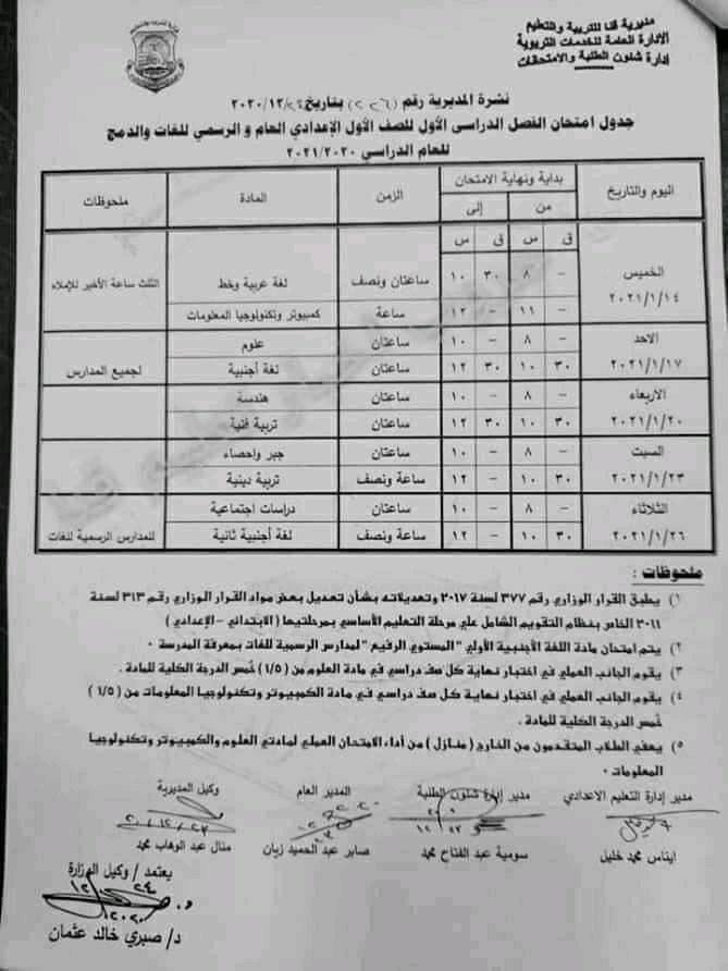 جدول امتحانات الصف الأول الاعدادي نصف العام محافظة قنا 2021