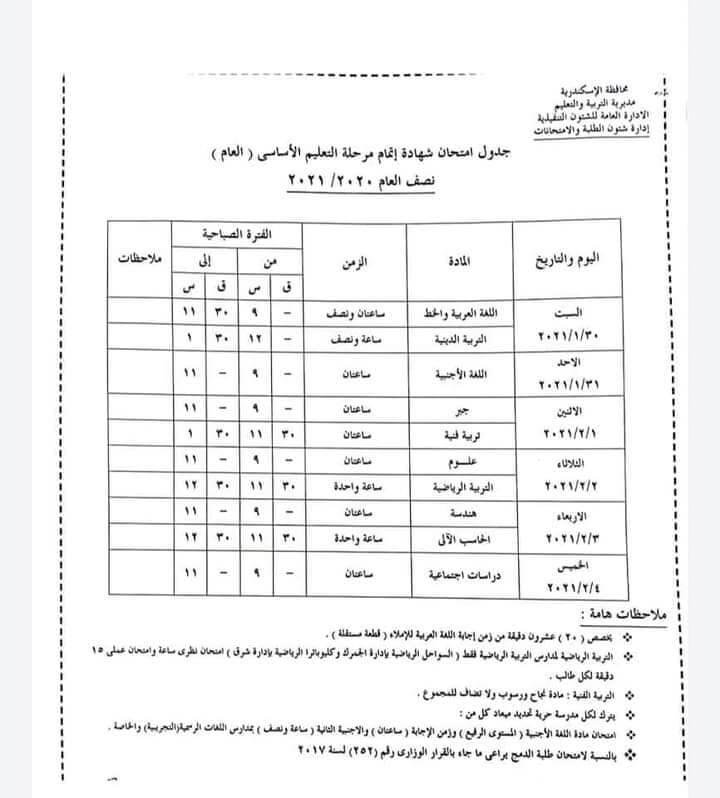 جدول امتحانات الصف الثالث الاعدادي نصف العام محافظة الاسكندرية 2021