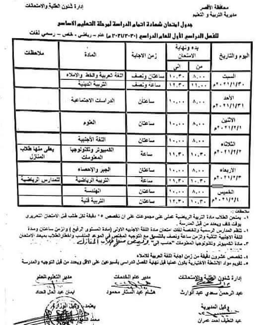 جدول امتحانات الصف الثالث الاعدادي نصف العام محافظة الاقصر 2021