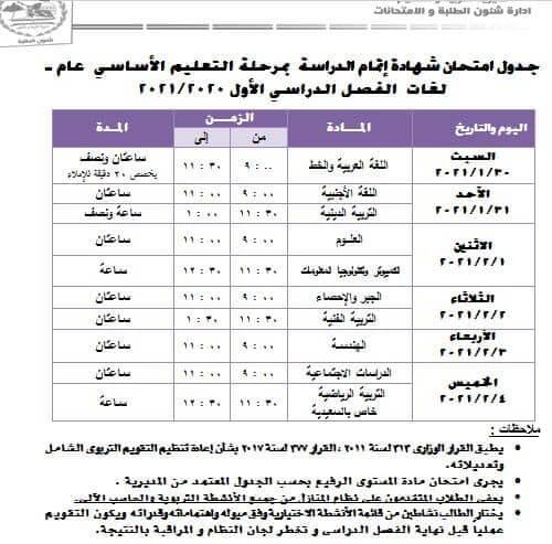 جدول امتحانات الصف الثالث الاعدادي نصف العام محافظة الجيزة 2021