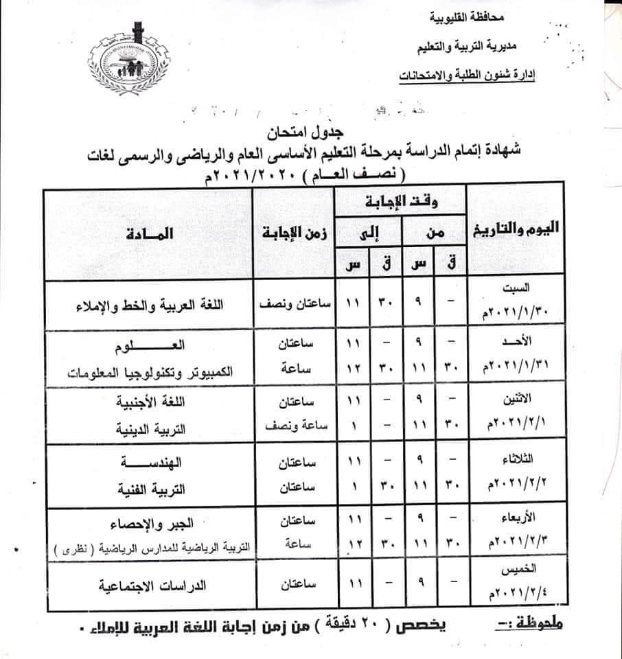 جدول امتحانات الصف الثالث الاعدادي نصف العام محافظة القليوبية 2021