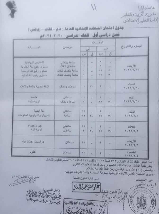 جدول امتحانات الصف الثالث الاعدادي نصف العام محافظة المنيا 2021