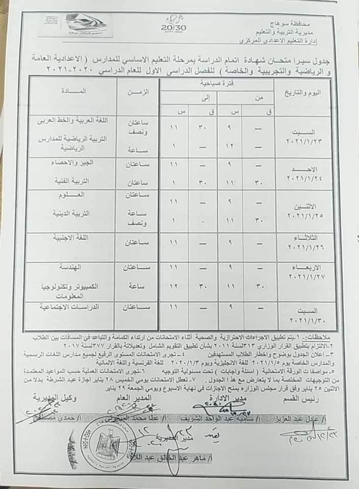 جدول امتحانات الصف الثالث الاعدادي نصف العام محافظة سوهاج 2021