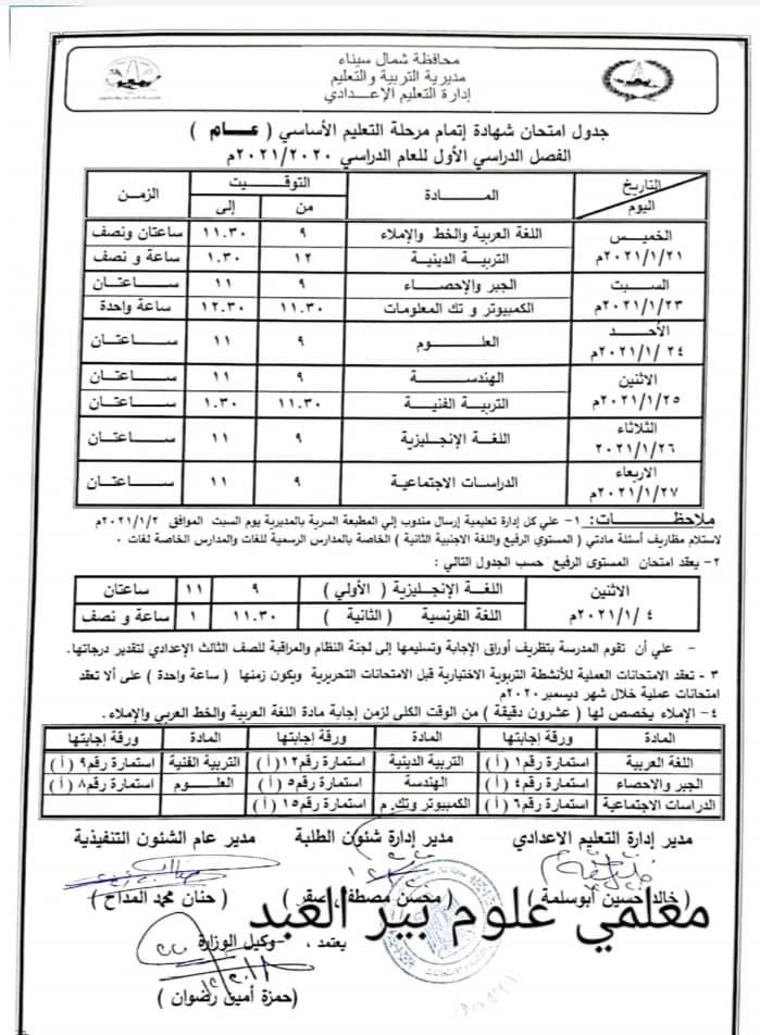جدول امتحانات الصف الثالث الاعدادي نصف العام محافظة شمال سيناء 2021