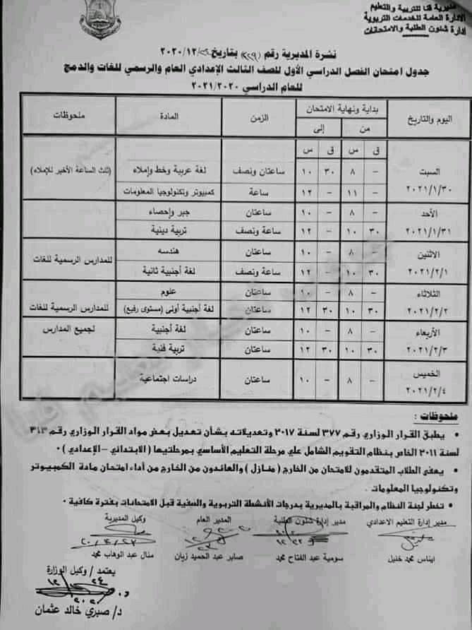 جدول امتحانات الصف الثالث الاعدادي نصف العام محافظة قنا 2021