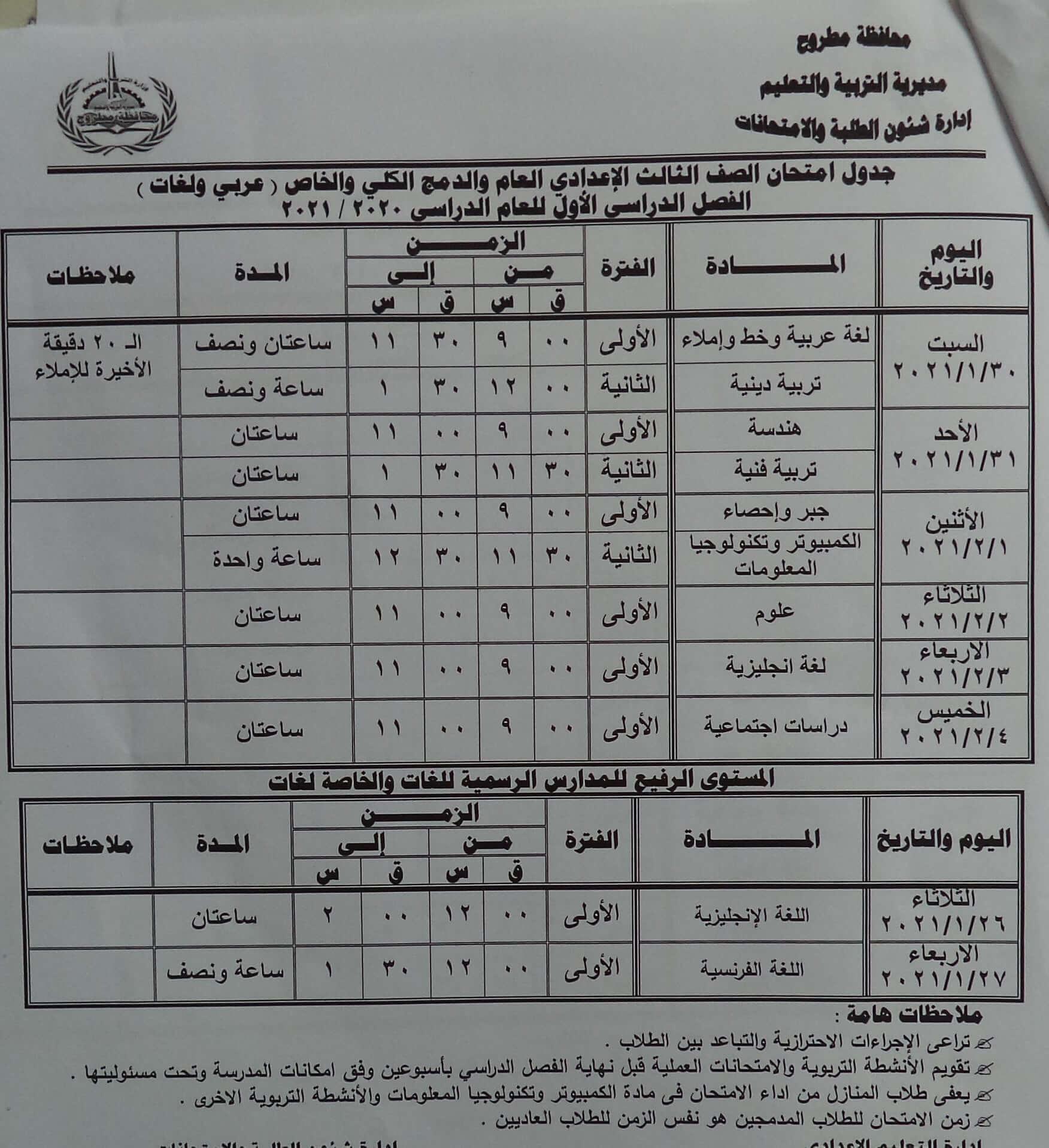 جدول امتحانات الصف الثالث الاعدادي نصف العام محافظة مطروح 2021