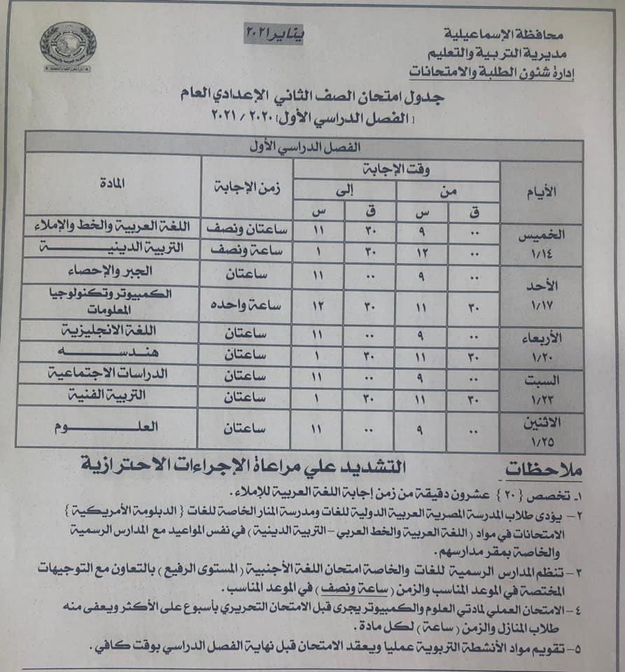 جدول امتحانات الصف الثاني الاعدادي نصف العام محافظة الاسماعيلية 2021