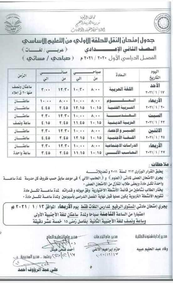 جدول امتحانات الصف الثاني الاعدادي نصف العام محافظة الدقهلية 2021