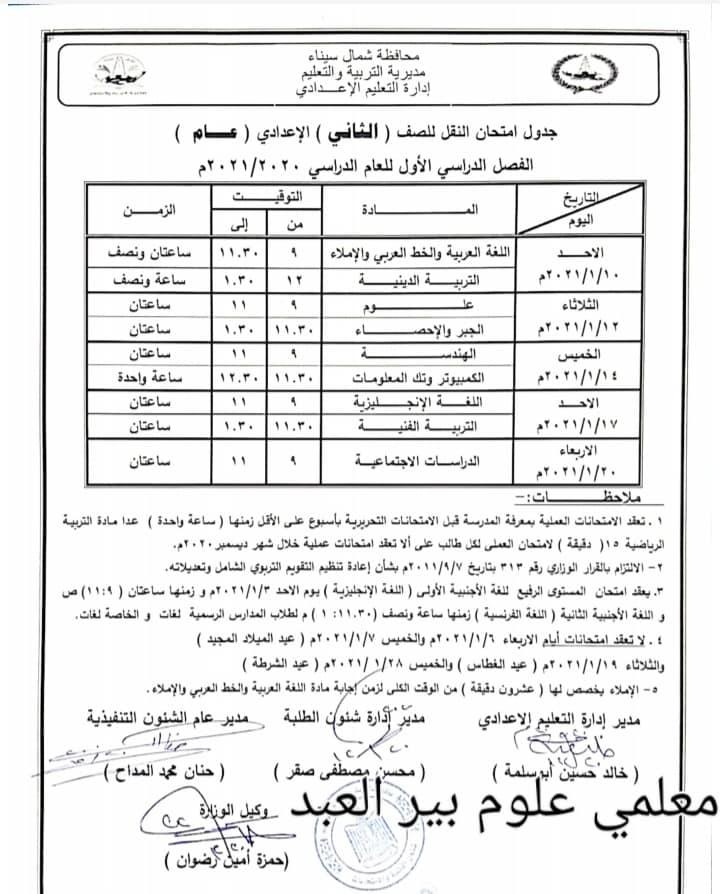 جدول امتحانات الصف الثاني الاعدادي نصف العام محافظة شمال سيناء 2021