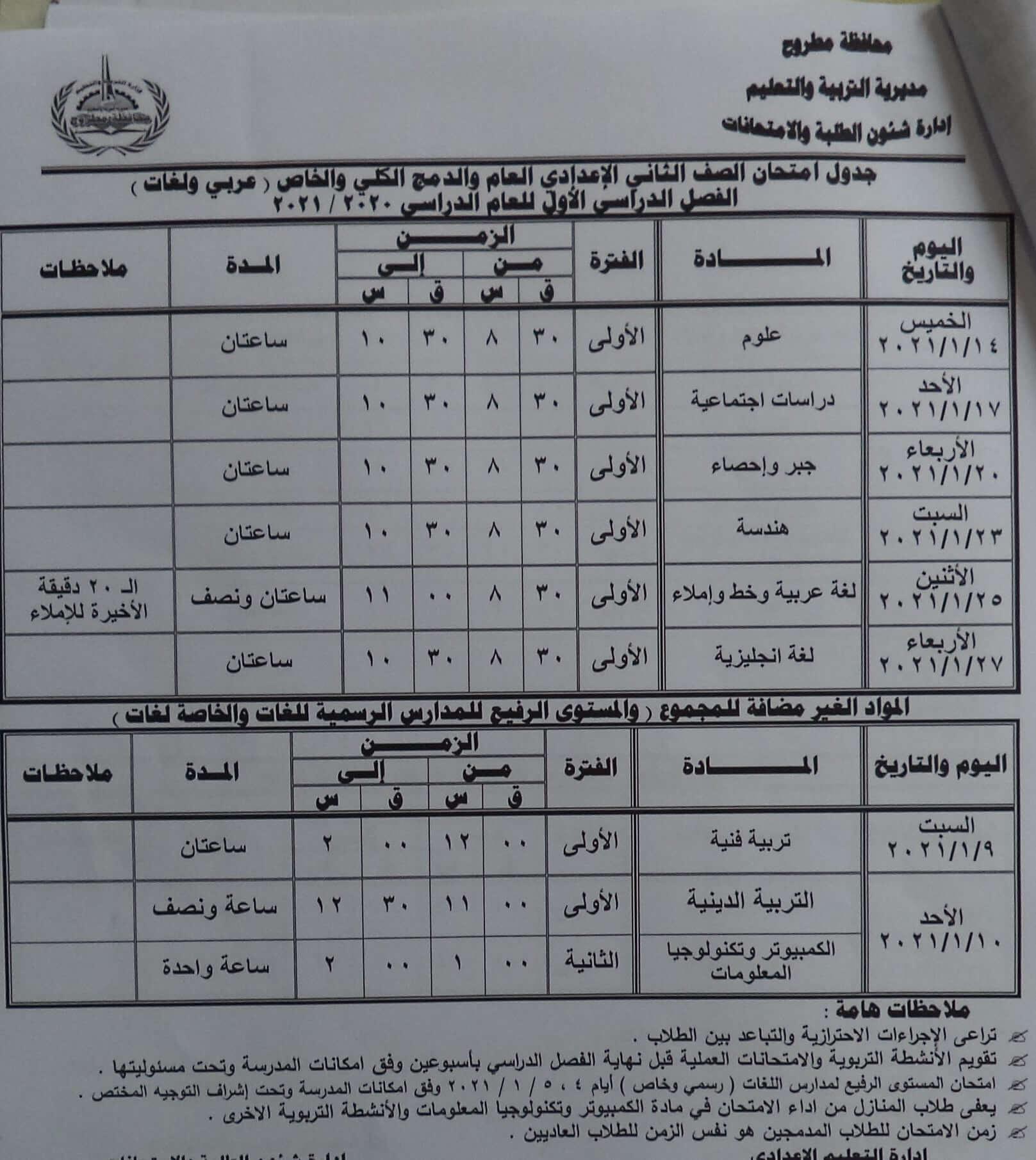 جدول امتحانات الصف الثاني الاعدادي نصف العام محافظة مطروح 2021