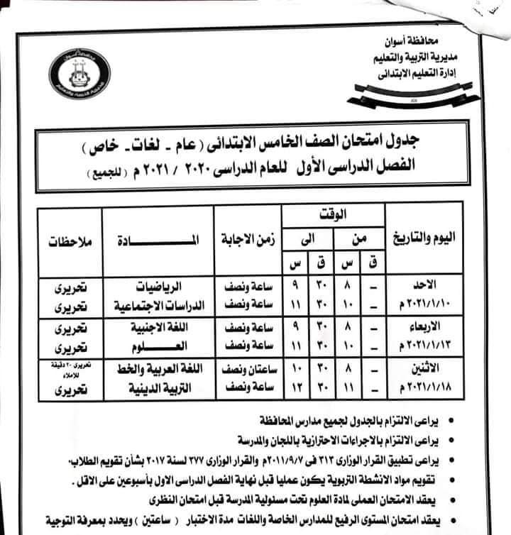 جدول امتحانات الصف الخامس الابتدائي نصف العام محافظة اسوان 2021