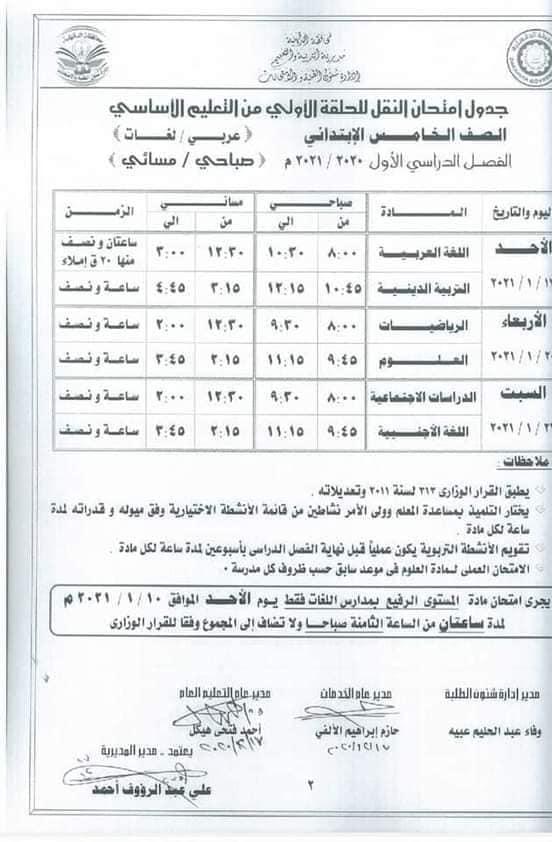 جدول امتحانات الصف الخامس الابتدائي نصف العام محافظة الدقهلية 2021