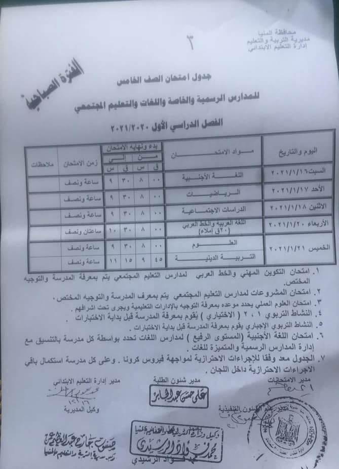 جدول امتحانات الصف الخامس الابتدائي نصف العام محافظة المنيا 2021