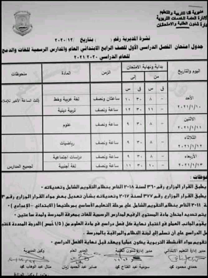 جدول امتحانات الصف الرابع الابتدائي نصف العام محافظة قنا 2021