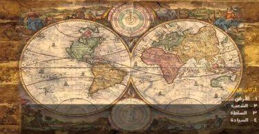 الجغرافيا السياسية والتقنيات الحديثة