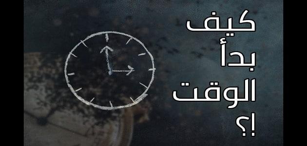 من إخترع الساعة وكيف عرف الوقت
