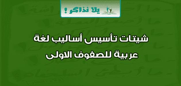 شيتات تأسيس أساليب لغة عربية للصفوف الاولى