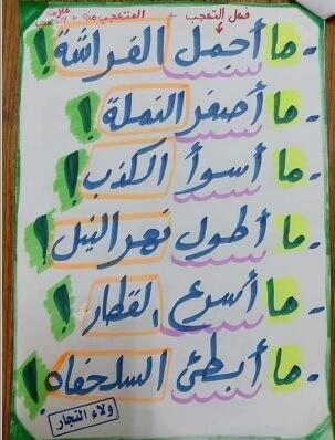 شيتات تأسيس أساليب لغة عربية للصفوف الاولى1