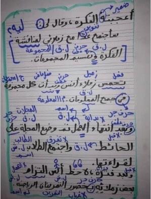 شيتات تأسيس أساليب لغة عربية للصفوف الاولى2