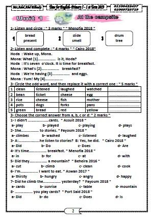 اقوى مذكرة مراجعة نهائية في اللغة الانجليزية للصف الخامس الابتدائي الترم الاول2