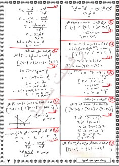 أقوى مراجعة جبر للصف الثاني الثانوي الترم الاول 3