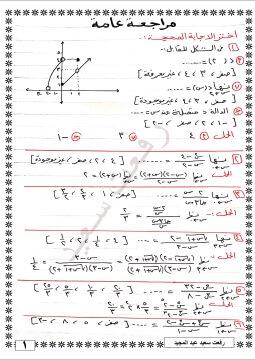 المراجعة النهائية التفاضل وحساب المثلثات الصف الثاني الثانوي ترم اول 2