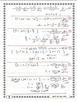 المراجعة النهائية التفاضل وحساب المثلثات الصف الثاني الثانوي ترم اول 3