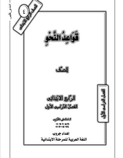 مذكرة النحو للصف الرابع الابتدائي الترم الأول 1