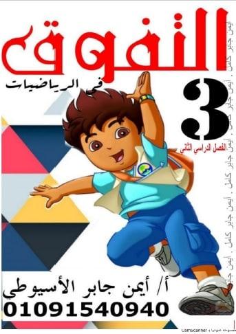 مذكرة رياضيات الصف الثالث الابتدائي الترم الثاني 1