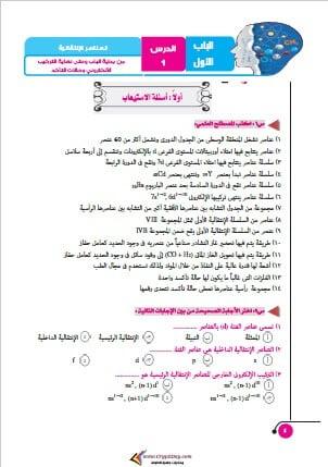 مذكرة منهج الكيمياء للثانوية العامة الجديد 1