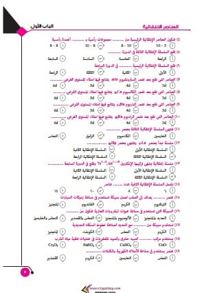 مذكرة منهج الكيمياء للثانوية العامة الجديد 2