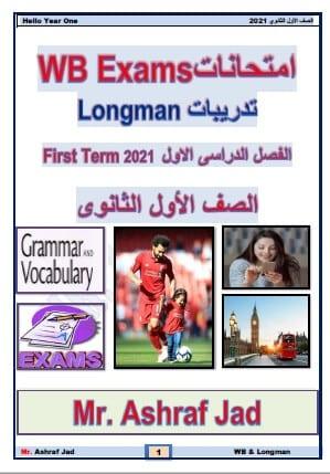 مراجعة لغة انجليزية للصف الاول الثانوي الترم الاول 1