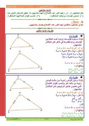 مراجعة نهائية هندسة للصف الاول الثانوي ترم أول 1