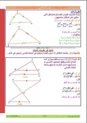 مراجعة نهائية هندسة للصف الاول الثانوي ترم أول 2