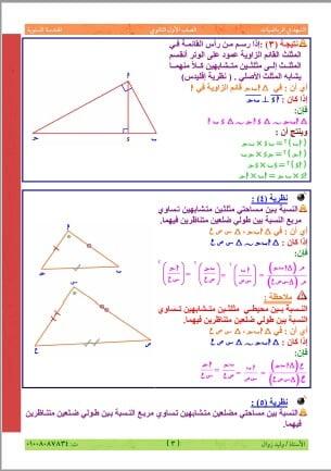 مراجعة نهائية هندسة للصف الاول الثانوي ترم أول 3