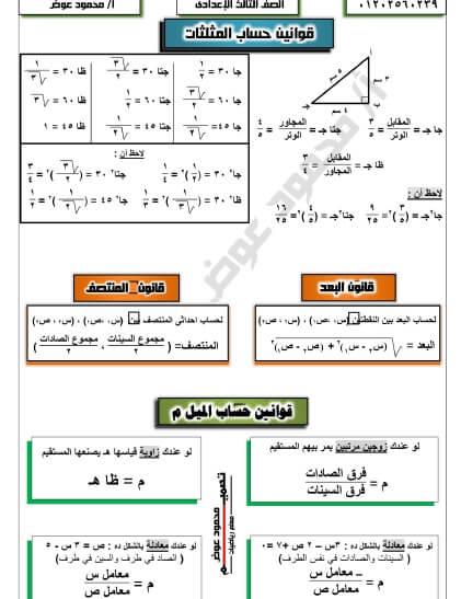 مراجعة هندسة وحساب مثلثات تالته اعدادي الترم الاول 2
