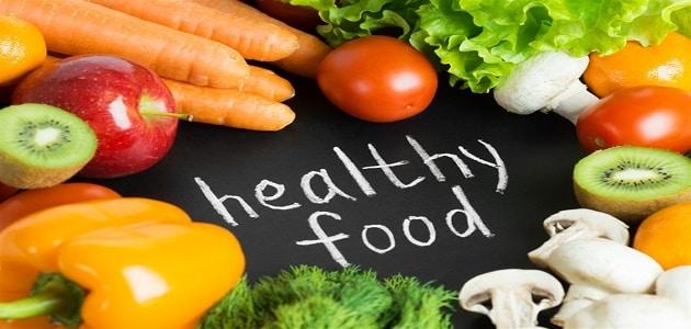 الفرق بين الغذاء الصحي والغذاء الغير صحي