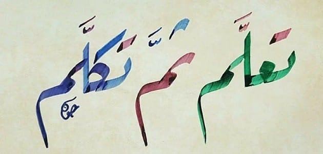 بحث علمي عن الخط العربي