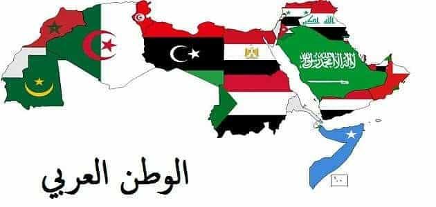 بحث عن الوطن العربي للصف الثاني الاعدادي