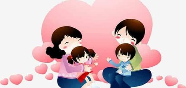 تعبير عن حقيقة العلاقات التي تجمع أفراد الأسرة