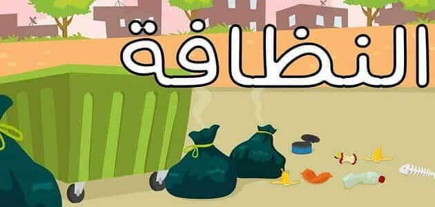 حوار بين شخصين عن النظافة والتلوث
