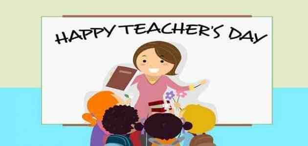 حوار عن يوم المعلم قصير