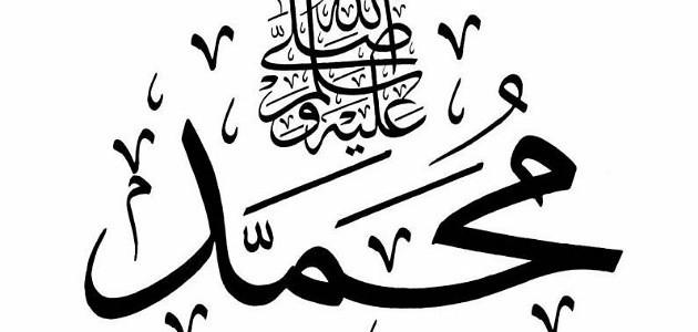 خاتمة إذاعة مدرسية عن المولد النبوي الشريف